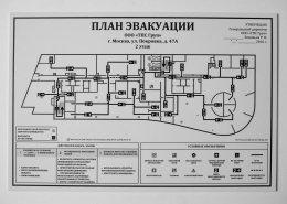 Пример плана эвакуации