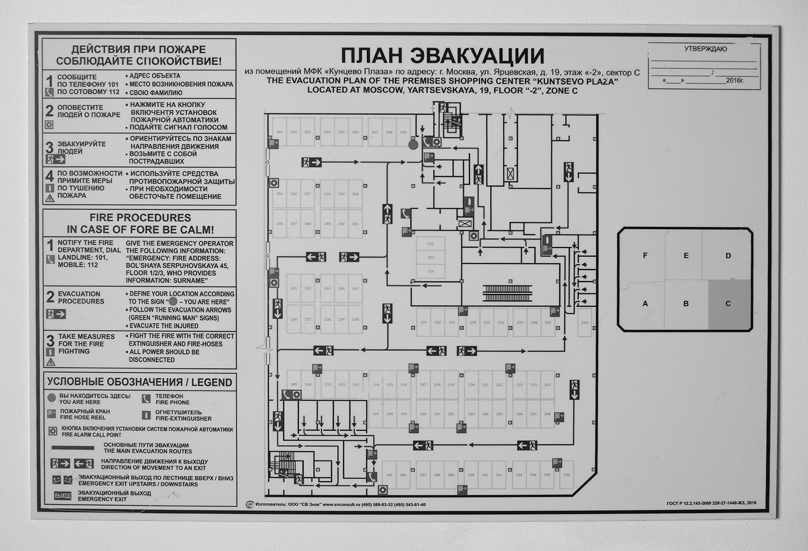 Печать плана эвакуации по макету